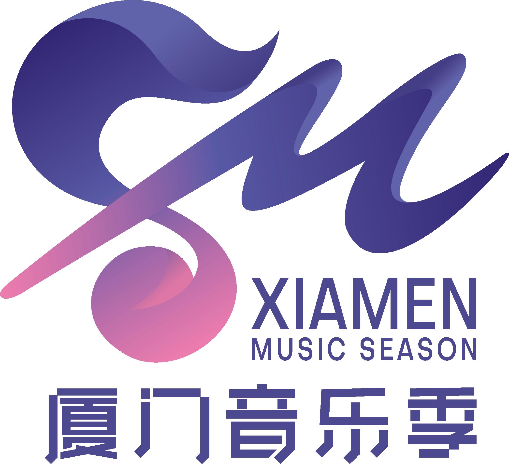 2021厦门音乐季